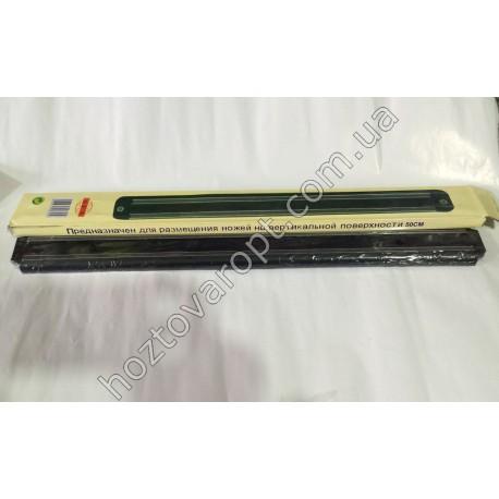 Ш496 Магнит для ножей 50 см